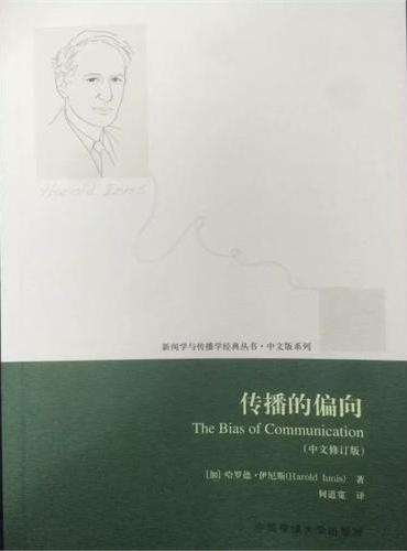 传播的偏向(中文修订版)