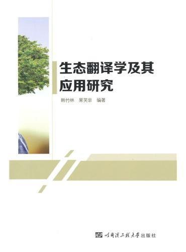 生态翻译学及其应用研究