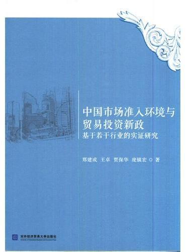中国市场准入环境与贸易投资新政:基于若干行业的实证研究