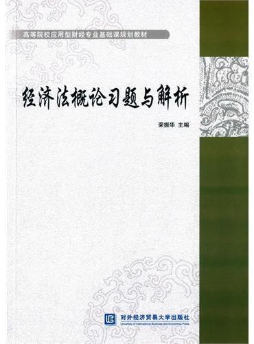 经济法概论习题与解析