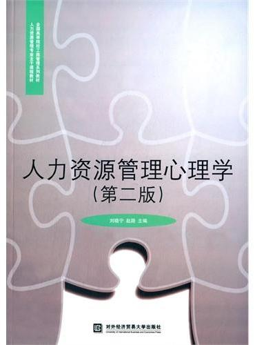 人力资源管理心理学(第二版)