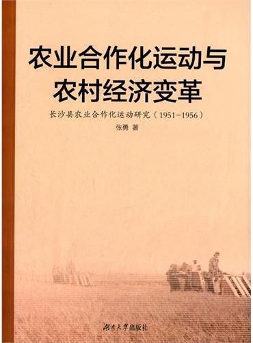 农业合作化运动与农村经济变革——长沙县农业合作化运动研究(1951-1956)