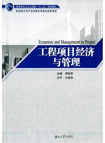 工程项目经济与管理