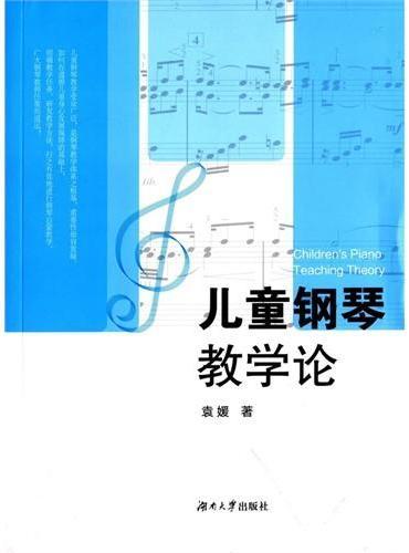 儿童钢琴教学论