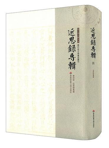 近思录专辑·第四册 近思录集解
