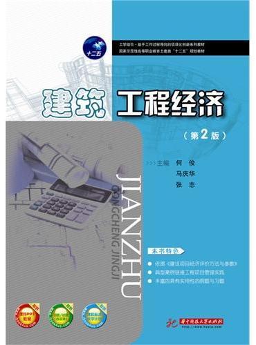 建筑工程经济(第2版)