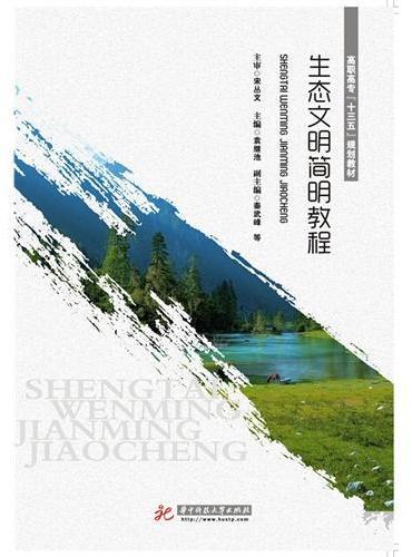 生态文明教育简明读本