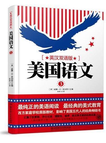 美国语文(第三册)