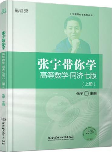 张宇带你学高等数学?同济七版(上册)