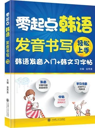 零起点韩语发音、书写轻松上手
