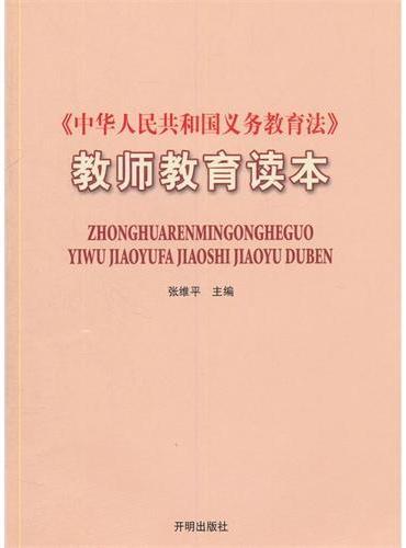 《中华人民共和国义务教育法》教师教育读本