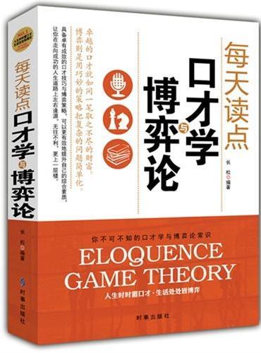 每天读点口才学与博弈论