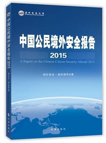 中国公民境外安全报告2015