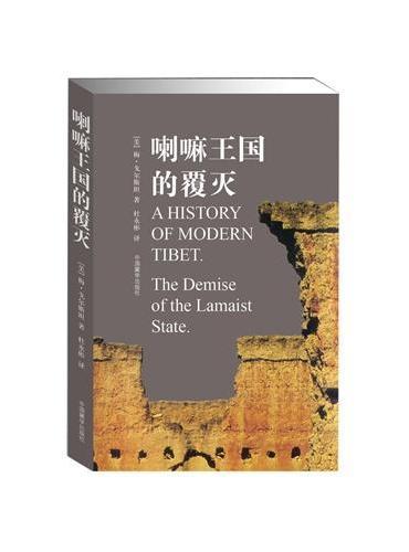 喇嘛王国的覆灭(修订版)