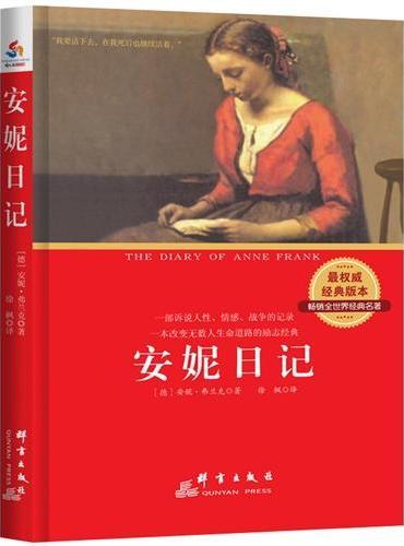 中小学生必读丛书:安妮日记