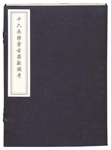 十六长乐堂古器款识考(一函二册)