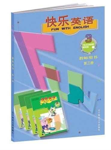 快乐英语教师用书第三册