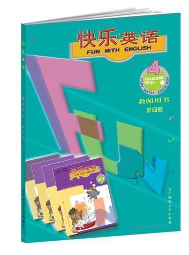 快乐英语教师用书第四册