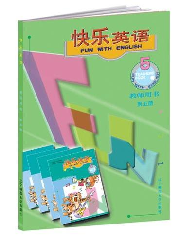快乐英语教师用书第五册