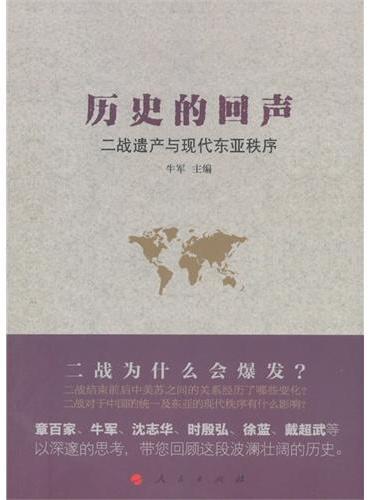历史的回声:二战遗产与现代东亚秩序