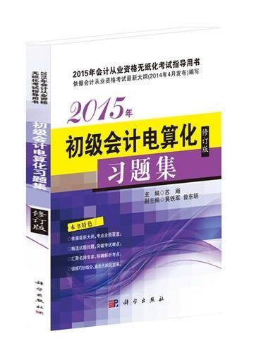 初级会计电算化习题集(修订版)
