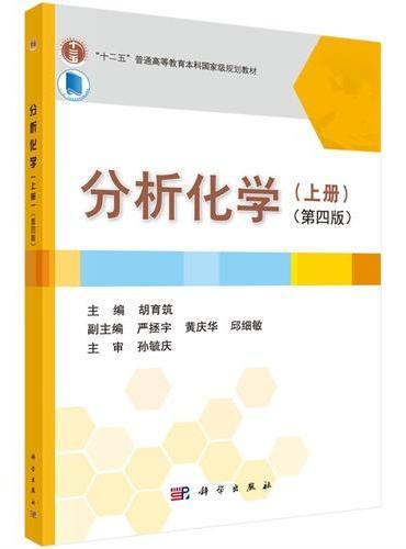 《分析化学(上册)》(第四版)