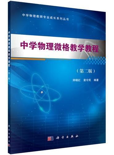 中学物理微格教学教程(第二版)