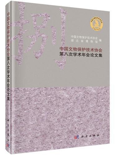 中国文物保护技术协会第八次学术年会论文集