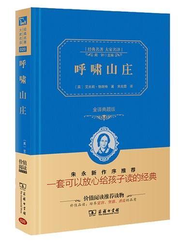 呼啸山庄(精装全译本,名家名译,商务珍藏版)