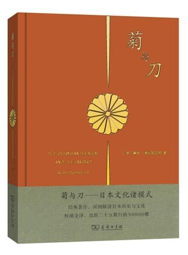 菊与刀:日本文化诸模式(大众版·精装)