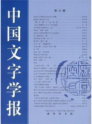 中国文字学报(第六辑)