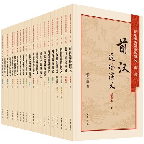 蔡东藩历朝通俗演义全集(全21册)