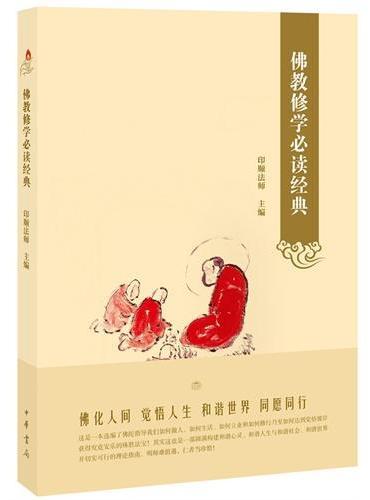 佛教修学必读经典