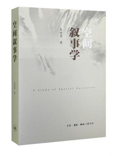 空间叙事学(三联版)