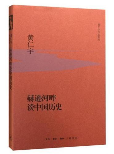 赫逊河畔谈中国历史(精装版)
