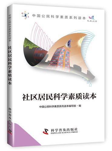 中国公民科学素质系列读本-社区居民科学素质读本