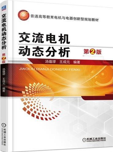 交流电机动态分析 第2版