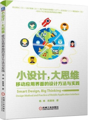 小设计大思维 移动应用界面的设计方法与实践