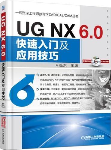 UG NX 6.0快速入门及应用技巧