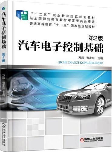 汽车电子控制基础 第2版