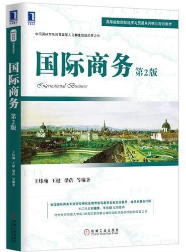 国际商务 第2版