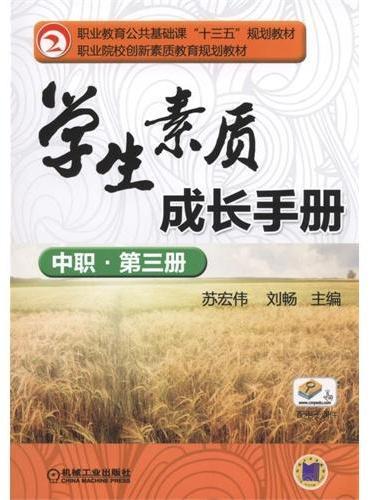 学生素质成长手册(中职 第三册)