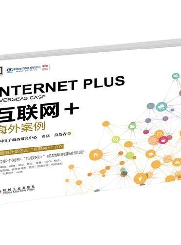互联网+:海外案例