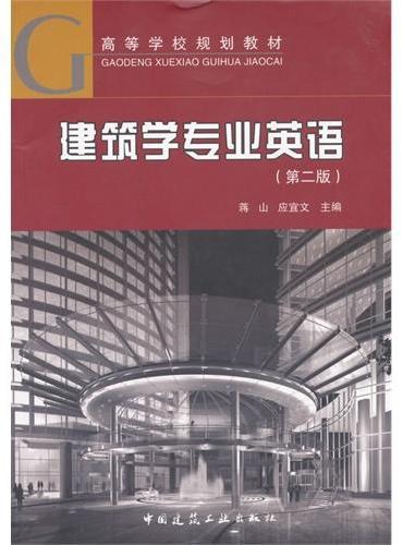 建筑学专业英语(第二版)