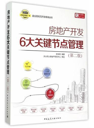 房地产开发6大关键节点管理(第二版)