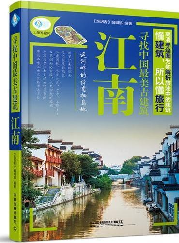 寻找中国最美古建筑 江南