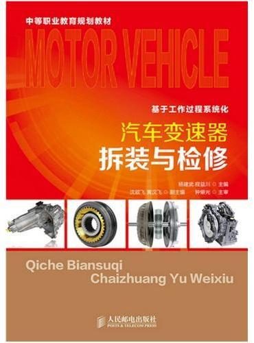汽车变速器拆装与检修