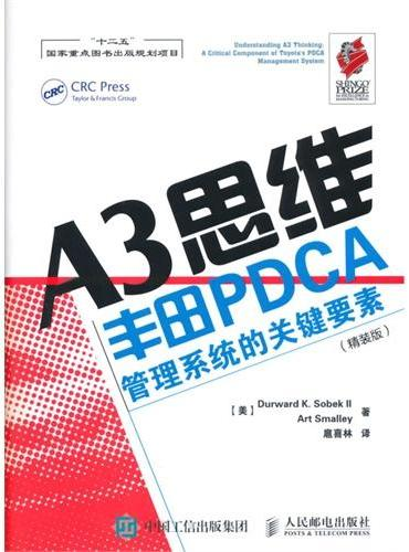 A3思维——丰田PDCA管理系统的关键要素(精装版)