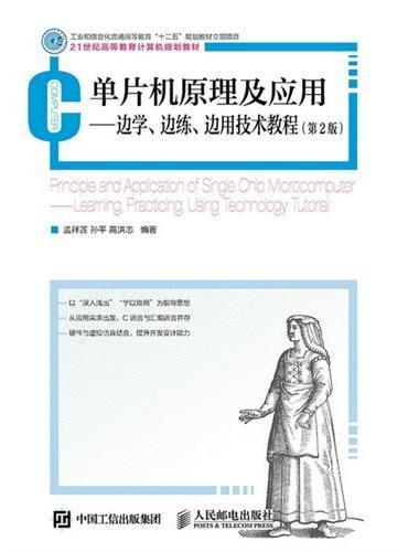 单片机原理及应用——边学、边练、边用技术教程(第2版)