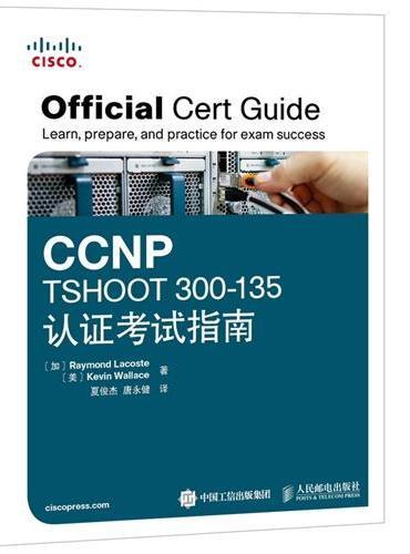 CCNP TSHOOT 300-135认证考试指南